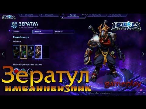 видео: Зератул. heroes of the storm