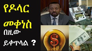 Ethiopia: የዶላር ዋጋ መቀነስ ምክንያቱ |Dr. Abiy Ahmed|Ethiopian Currency to Dollar| Ashruka on Dollar