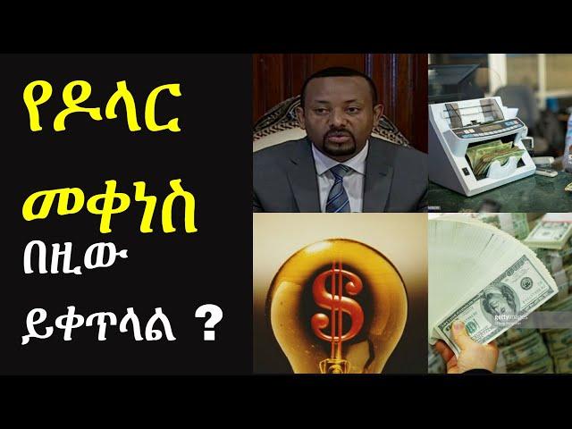 Ethiopia: የዶላር ዋጋ መቀነስ ምክንያቱ |Dr. Abiy Ahmed|Ethiopian Currency to Dollar|Ethioscience From Ashruka