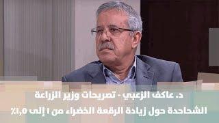 د. عاكف الزعبي - تصريحات وزير الزراعة الشحاحدة حول زيادة الرقعة الخضراء من 1 إلى 1.5%