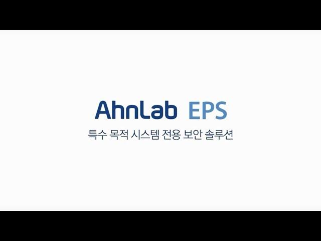 AhnLab EPS