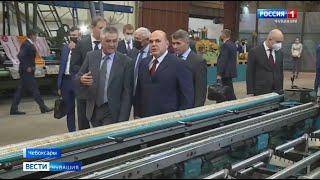 Чувашию с рабочим визитом посетил премьер-министр России Михаил Мишустин