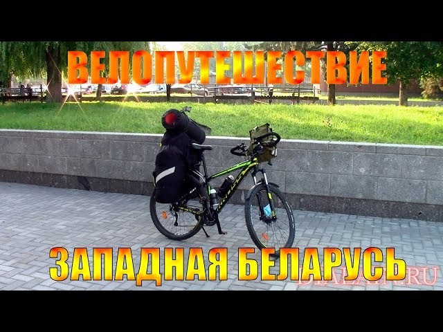 Одиночное Велопутешествие по Западной Беларуси . День первый