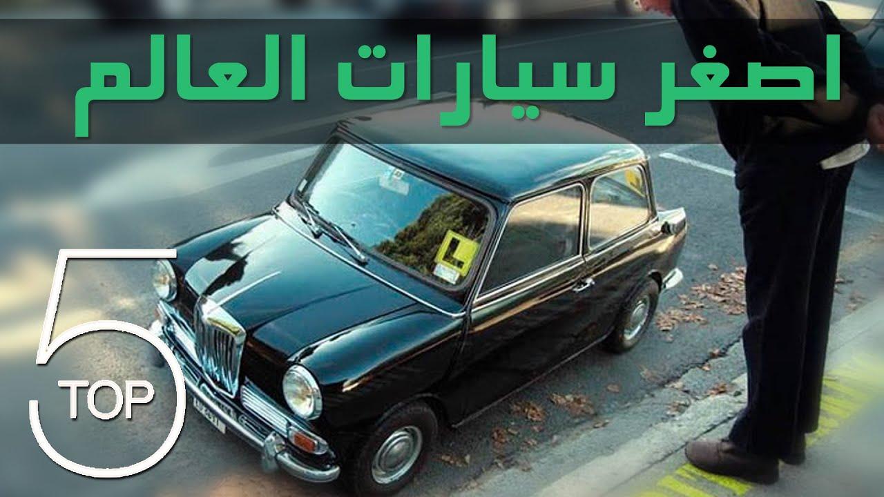 أصغر 5 سيارات في العالم