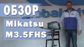 Обзор 2х тактного лодочного мотора Mikatsu M3,5FHS (3.5 лс)