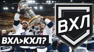 ВХЛ – лучшая лига мира! В чём ВХЛ не хуже КХЛ?