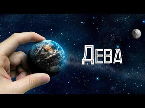 Гороскоп на неделю с 13 по 19 августа 2018 года Дева