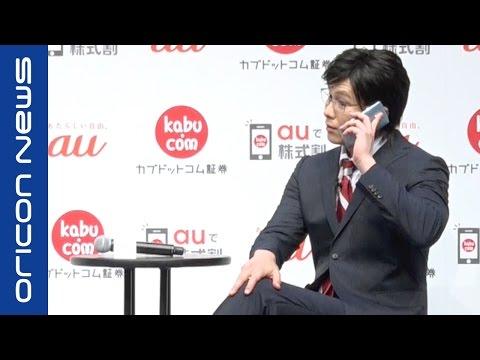 メイプル・カズレーザー 月のギャラ82万と告白 『kabu.com for au』プレス発表会