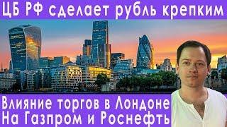 Набиуллина и курс рубля биржевые торги в Лондоне прогноз курса доллара евро рубля на июль 2019