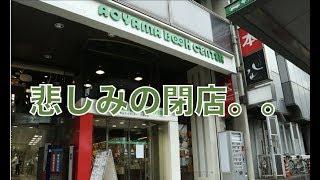 【10秒News】青山ブックセンター六本木店閉店。