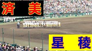 済美高校8回裏の攻撃②