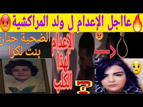 """الإعدام والحبس المتهمين بقتل و إغتصاب حنان بنت الرباط 😡""""ولد المراكشية""""😡"""
