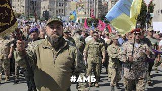 Системне мочилово ветеранів, добровольців та волонтерів АТО | #АМБ