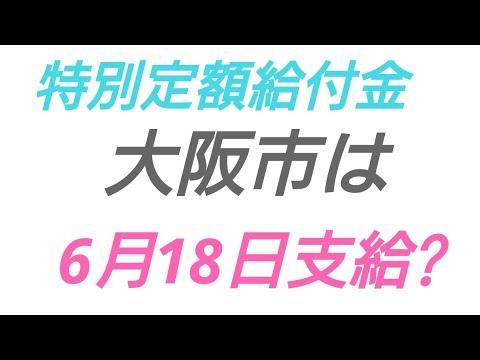 市 給付 大阪 金 定額 大阪市の10万円給付が遅すぎて震える。|ヒトウレビト|note