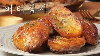 크리스피 버터 오븐 감자 요리 | manna recip…