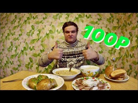 БОМЖ ОБЕД ЗА 100 РУБЛЕЙ В РОССИИ | БИЧ ЗАКУПКА НА 100 РУБЛЕЙ В АШАНЕ | ВЫЖИТЬ НА СОТКУ
