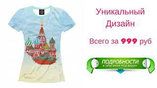футболки промо оптом москва