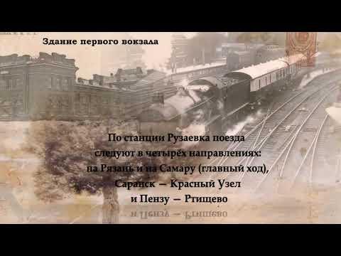 Каждый житель города должен знать историю Рузаевки!