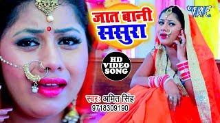 आ गया Amit Singh का नया सबसे बड़ा हिट गाना विडियो 2019 - Jaat Bani Sasura