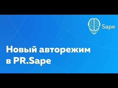 Обучающее видео. Новый авторежим в PR.Sape