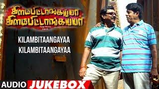 Kilambitaangayaa Kilambitaangayaa Full Audio Songs Jukebox   New Tamil Movie 2018