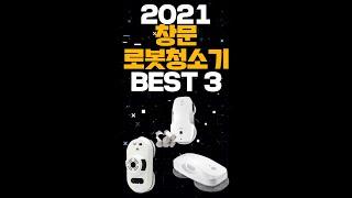 창문로봇청소기 추천 BEST3