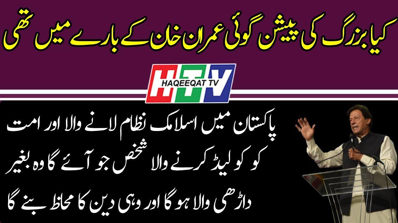 Predictions of Panj Peer Sarkar Coming True About Imran Khan