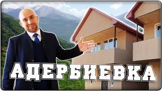 Недорогая НЕДВИЖИМОСТЬ в пригороде Геленджика: ЦЕНЫ 2019 || ДОМА и земельные УЧАСТКИ в Адербиевке
