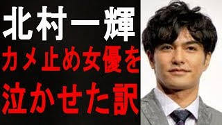 北村一輝 『カメ止め』女優を泣かせた深夜の焼肉 JOチャンネル ?sub_c...