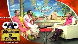 Pancha Sakha Ep 15 | ଅଚ୍ୟୁତ ନନ୍ଦଙ୍କ …
