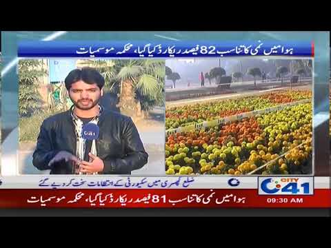 Today Weather Report Of Faisalabad City | 18 Dec 2018 | City 41