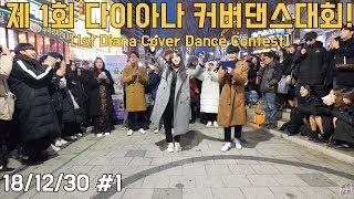 [1st Diana Cover Dance Contest] 제 1회 다이아나 커버댄스대회!! 레전드만 모였다!! Full #1