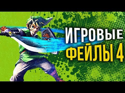 Игровые фейлы: Portal, Dark Souls, Resident Evil 2, Quake Live, The Legend of Zelda