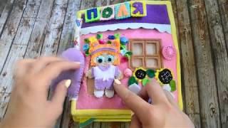 Книга дом для куклы LOL. КНИГА С КУКЛОЙ ЛОЛ
