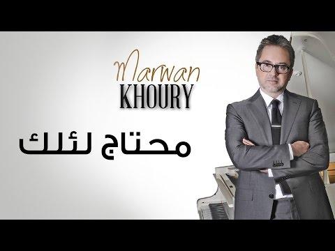 مروان خوري - محتاج لئلك | (Marwan Khoury - Mehtaj Elik (Official Audio