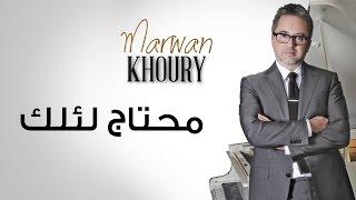 ????? ???? - ????? ???? | (Marwan Khoury - Mehtaj Elik (Official Audio