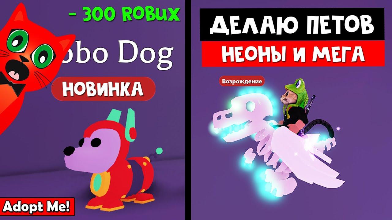НЕОНЫ. МЕГА НЕОН. Новый питомец РОБО СОБАКА в Адопт Ми роблокс | Adopt Me roblox | Скидки в игре!