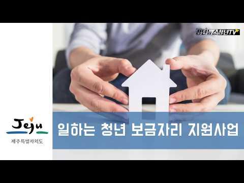 [청년뉴스_청년티비] 일하는 청년 보금자리 지원사업
