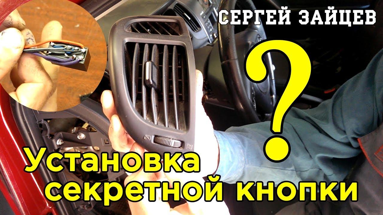 Секретная Кнопка на Авто. Установка Секретки Своими Руками от Сергея Зайцева
