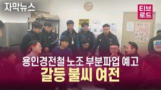 [자막뉴스] 용인경전철 파업 예고... / 티브로드