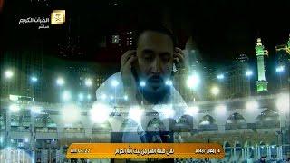 صلاة الفجر الخميس 4 -9- 1437  : الشيح صالح بن حميد