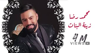 Mohamed Reda - Zinet Lbnat (Exclusive Music Video) | ???? ??? - ???? ?????? | 2019