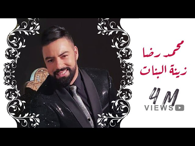 Mohamed Reda - Zinet Lbnat (Exclusive Music Video) | محمد رضا - زينة البنات | 2019