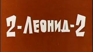 2 - Леонид - 2 (1970). Фильм-биография | Золотая коллекция