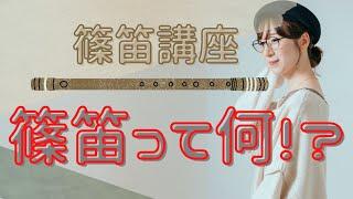 #01【篠笛】ってどんな楽器?種類がありすぎて何がいいのかわからないならまず見てみよう!
