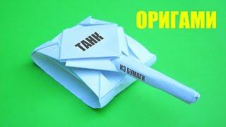 Как сделать танк из бумаги - оригами своими руками