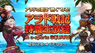 【アラド戦記】特番生放送 in e-sports SQUARE