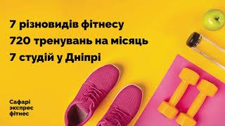 Фитнес по цена проезда (Харьков)
