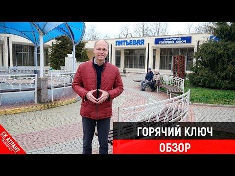 Обзор Горячий ключ | Переезд в Краснодарский край | Строительство домов в краснодаре
