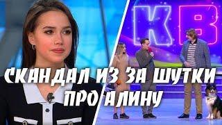 Над Алиной Загитовой пошутили в КВН